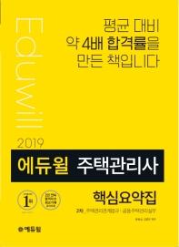 주택관리사 2차 핵심요약집(2019)(에듀윌)(부록: 35days 학습 플래너)