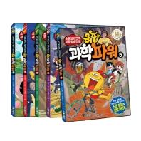 허팝 과학파워 1-5권 세트(허팝 학습만화 시리즈)(전5권)