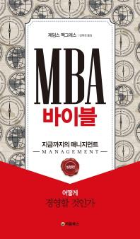 MBA 바이블 지금까지의 매니지먼트: 실행편