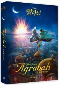 디즈니 알라딘 소설: 파 프롬 아그라바 Far from Agrabah