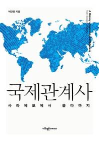 국제관계사