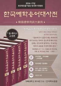 한국예학용어대사전(양장본 HardCover)(전4권)