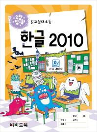 한글 2010(우당탕탕 컴교실대소동)