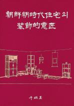 조선조시대주택의 장식적의장 /겉재킷 無  /사진의 제품     ☞ 서고위치:KA 5  *[구매하시면 품절로 표기됩니다]