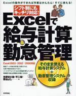 EXCELで給與計算&勤怠管理 シフト制にもキッチリ對應! EXCELの操作ができれば作業はかんたん!すぐに使える!