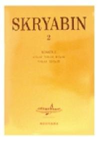 스크리아빈 2(소나타 2)