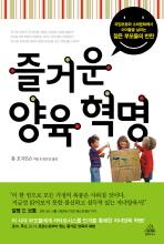 즐거운 양육 혁명 --- 책 위아래옆면 도서관 장서인있슴