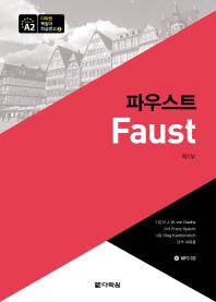 파우스트(제1부)(CD1장포함)(다락원 독일어 학습문고 2)
