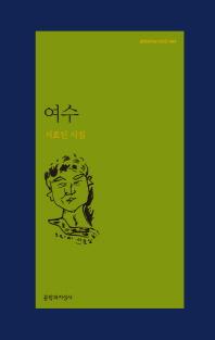 여수(문학과지성 시인선 494)