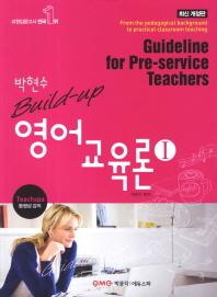 영어교육론. 1(박현수)(Build up)