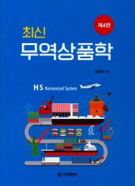 무역상품학(최신)(4판)