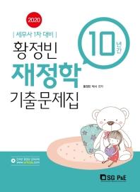 황정빈 재정학 기출문제집 10년간(2020)