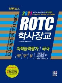 ROTC 학사장교 기본서 (2021) 지적능력평가/ 국사