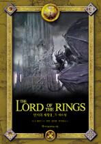 반지의 제왕. 2: 두 개의 탑(개정판)(양장본 HardCover)