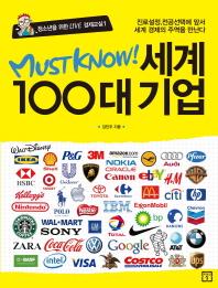 세계 100대 기업