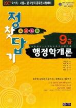 행정학개론 (오인오색정답찾기)(9급 2007)(8절)(2판)