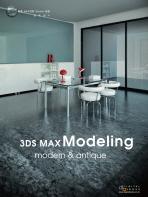 3DS MAX MODELING MODERN ANTIQUE(CD1장포함)