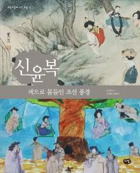 신윤복: 색으로 물들인 조선 풍경(예술가들이 사는 마을 17)