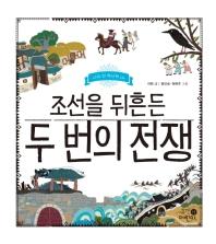 조선을 뒤흔든 두 번의 전쟁(나의 첫 역사책 14)(양장본 HardCover)