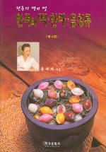 한국의 떡 한과 음청류 (제5판)(5판)
