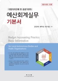 예산회계실무 기본서(2021)(지방자치단체 및 공공기관의)