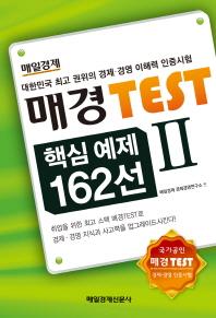 매경Test 핵심 예제 162선. 2