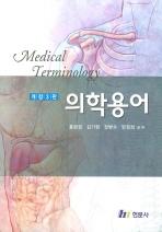 의학용어(개정판 3판)