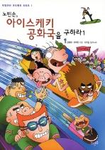 노빈손 아이스케키 공화국을 구하라. 1 //ㅅ-4