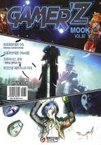 게이머즈무크(GAMER'ZMOOK)VOL.2