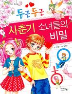 두근두근 사춘기 소녀들의 비밀(Pink Book 4)
