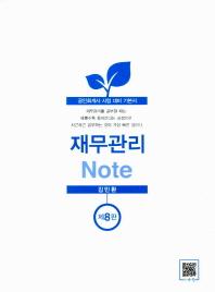 재무관리 Note(공인회계사)(8판)