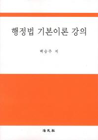 행정법 기본이론 강의