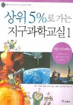 상위 5%로 가는 지구과학교실. 1: 기초지구과학(상)(상위 5% 총서 009)