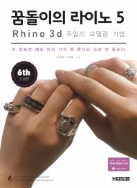 꿈돌이의 라이노 5: Rhino 3D 주얼리 모델링 기법(CD2장포함)