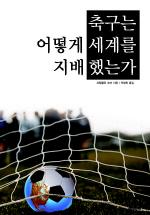 축구는 어떻게 세계를 지배했는가