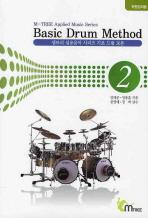 BASIC DRUM METHOD. 2(학원강의용)