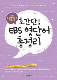 초간단 EBS 영단어 총정리(2016)
