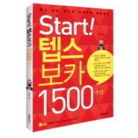 Start! 텝스 보카 1500 플러스 알파