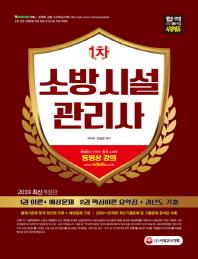 소방시설관리사 1차(2019)(개정판)
