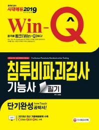 침투비파괴검사기능사 필기 단기완성(2019)(Win-Q(윙크))(개정판)