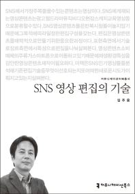 SNS 영상 편집의 기술(커뮤니케이션이해총서)