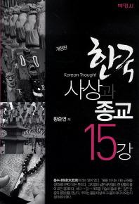 한국사상과 종교 15강