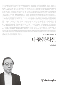 대중문화론