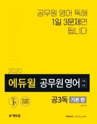 영어 공3독 기본 편(7급 9급 공무원)(2020)(에듀윌)