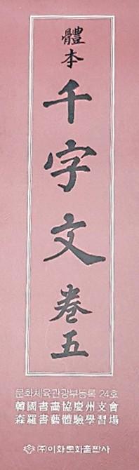 체본 천자문. 5