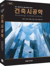 건축시공학(2016)(3판)(양장본 HardCover)