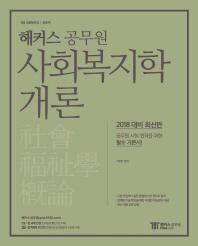 사회복지학 개론(2018)(해커스 공무원)