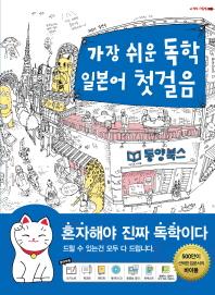 가장 쉬운 독학 일본어 첫 걸음(CD1장포함)