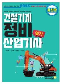 건설기계정비산업기사 실기(2019)(패스)