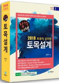 토목직공무원 토목설계(2018)(합격비책)(토목직 시리즈 1)
